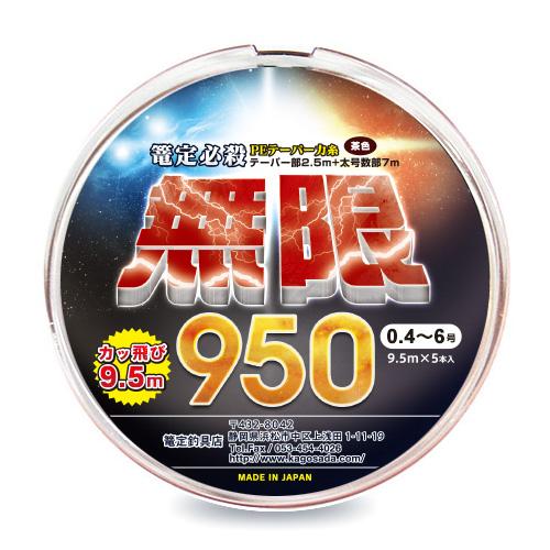 篭定必殺PEテーパー力糸9.5m・5本入【無限(ムゲン)950】