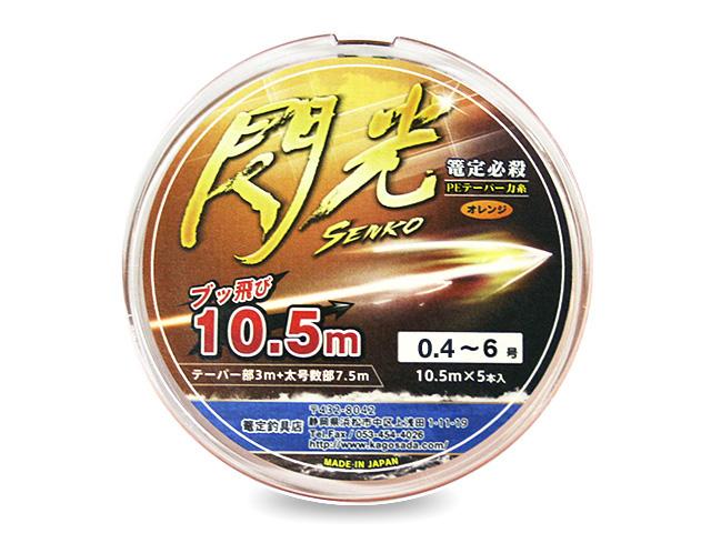 篭定必殺PEテーパー力糸10.5m・5本入【閃光/センコウ】(0.4~6号)