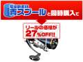 ダイワ 2019トーナメントサーフ45(青スプールと同時購入で特別価格に!!)