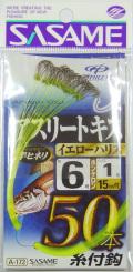 アスリートキス50本結び (ホンテロン・イエローハリス付) 50本入/イブシ茶