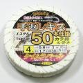 手返しキス50本仕掛(ケイムラパール)カラ鈎&ラメ