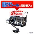 21サーフ ベーシア45(青スプールと同時購入で特別価格に!!)