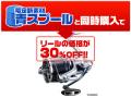 2017フリーゲン35(青スプールと同時購入で特別価格に!!)