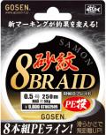 砂紋8BRAID