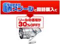 2016スーパーエアロ キススペシャル コンペエディション極細仕様(篭定遠投スプールと同時購入で特別価格に!!)