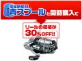 2014サーフ ベーシア 45(青スプールと同時購入で特別価格に!!)