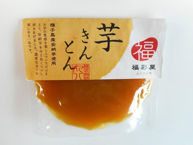 種子島産安納芋の芋きんとん【0.2kg】