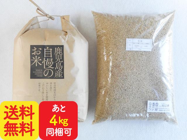 鹿児島産自慢のお米5kg&玄米「鹿児島県産ヒノヒカリ」5kg