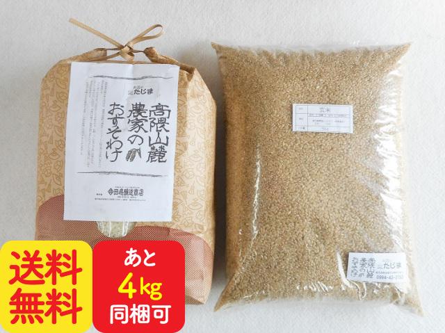 「高隈山麓農家のおすそわけ」5kg&玄米「鹿児島県産ヒノヒカリ」5kg