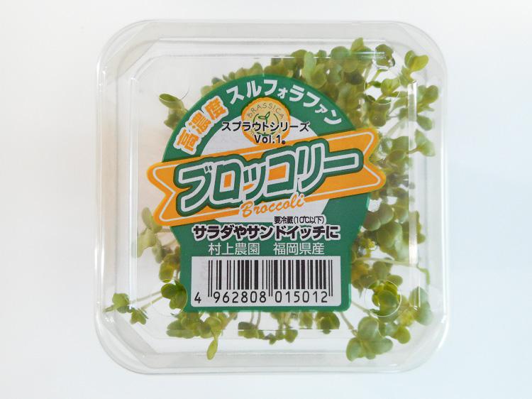 九州産ブロッコリースプラウト(市場野菜)【0.1kg】