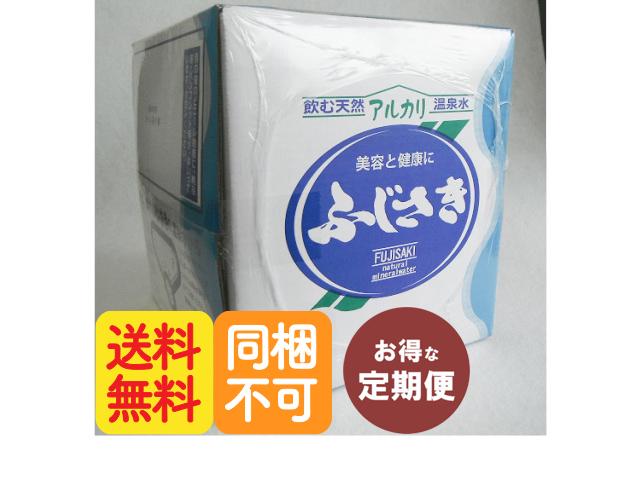 【定期便】鹿児島の温泉水ふじさき 20L箱