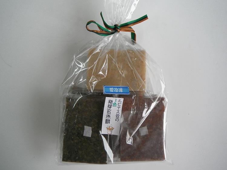 ルピナス会の玄米もち【0.5kg】
