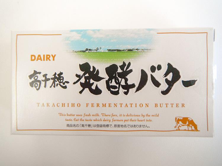 発酵バター200g【0.2kg】