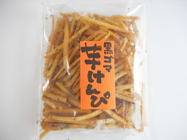 黒ゴマ芋けんぴ190g入り【0.3kg】