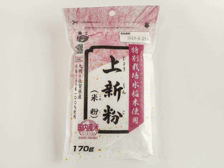 佐賀県産特別栽培米の上新粉(米粉)【0.2kg】