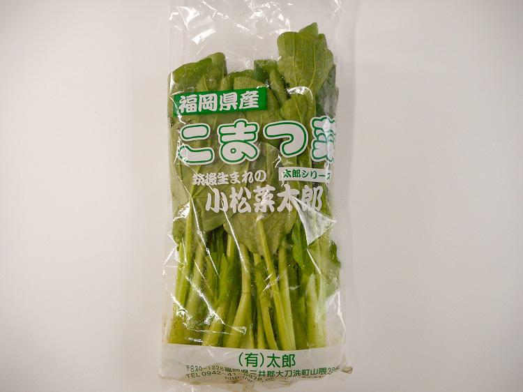 九州産こまつ菜(市場野菜)【0.2kg】
