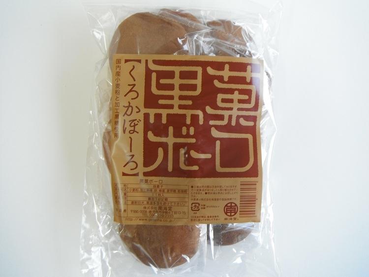 黒菓ボーロ 11枚入【0.2kg】