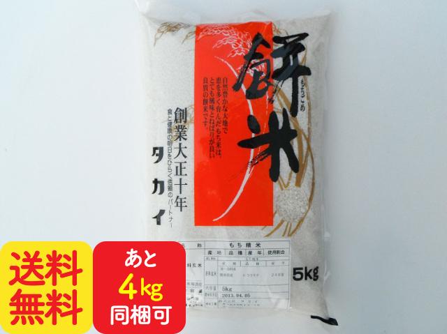 熊本県産もち米 5kg×2袋