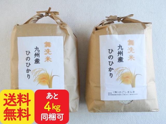 2袋セット 無洗米 九州産ひのひかり5kg×2袋