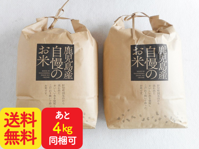 鹿児島産自慢のお米5kg×2袋
