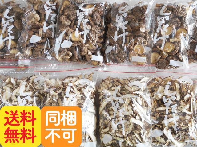 乾燥しいたけ(菌床栽培)軸付き10袋・スライス10袋