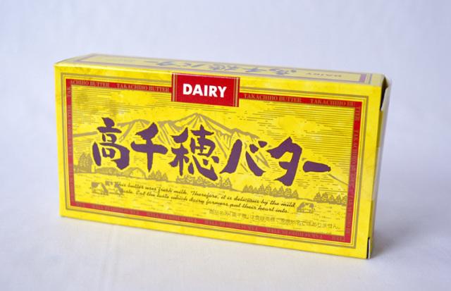 高千穂バター 200g【0.2kg】