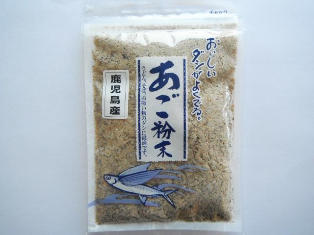 鹿児島産あご粉末【0.1kg】