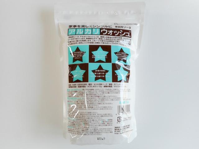 セスキ炭酸ソーダ『アルカリウォッシュ』たっぷり1kg【1.1kg】