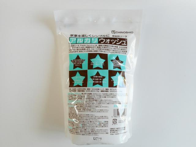 セスキ炭酸ソーダ『アルカリウォッシュ』500g【0.6kg】