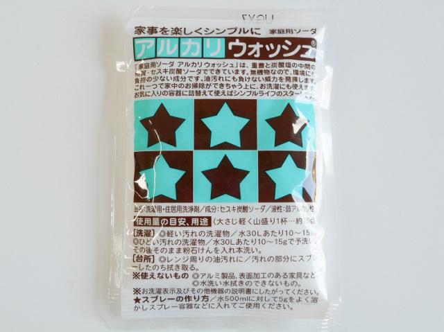 お試しサイズ♪セスキ炭酸ソーダ『アルカリウォッシュ』50g【0.1kg】