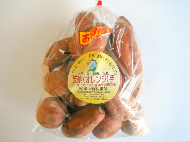 むっちゃ甘い安納芋(生芋)【1.3kg】