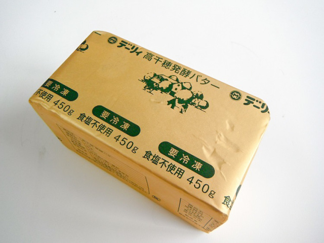 発酵バター(無塩) 450g【0.5kg】