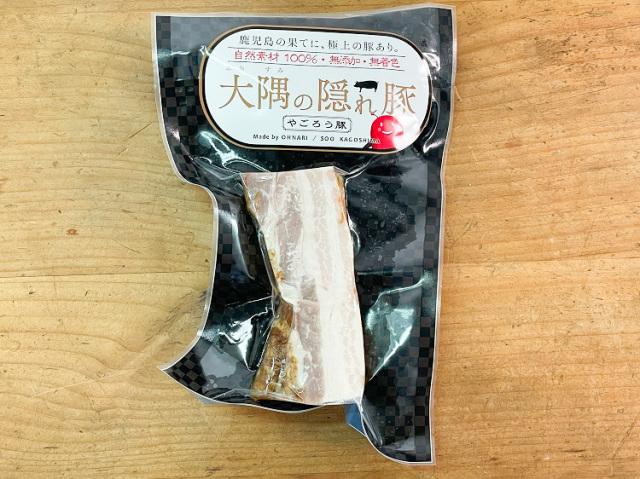 鹿児島やごろう豚の無添加ベーコンブロック 150g【0.2kg】