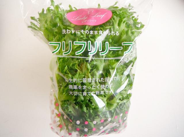 農薬不使用・屋内栽培レタス フリフリリーフ 150g【0.4kg】