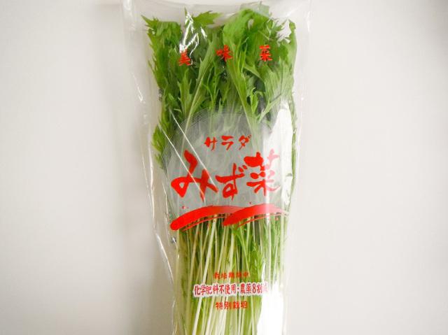 ぐるめ畑・他 無農薬・減農薬栽培 みず菜 200g【0.3kg】