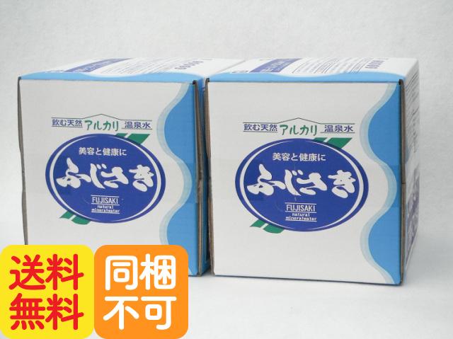 鹿児島の温泉水ふじさき 10L箱×2