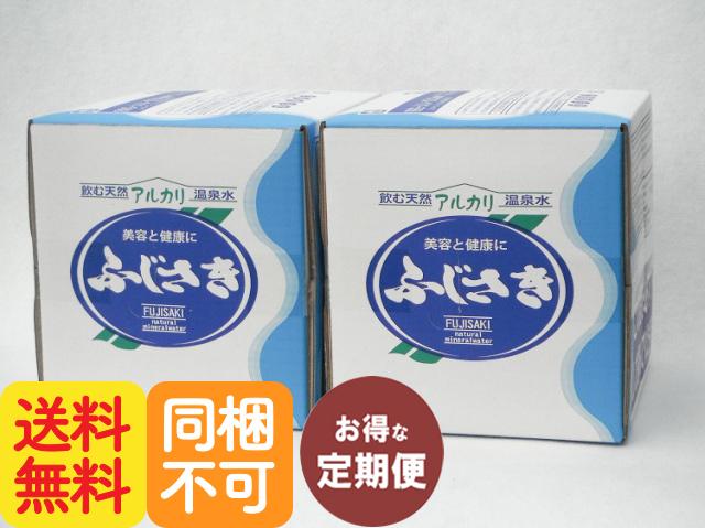 【定期便】鹿児島の温泉水ふじさき 10L箱×2