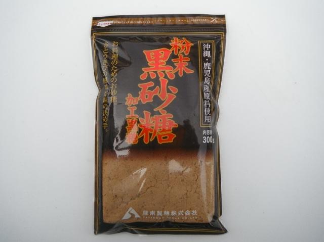 粉末黒砂糖 300g【0.3kg】