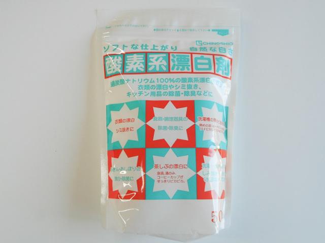 鼻にツンとこない・自然な白さ『酸素系漂白剤』500g【0.6kg】