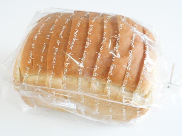 九州産小麦のかごしまんまイギリス食パン1.5斤(9枚切)【1kg】