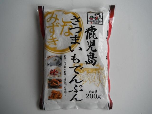 鹿児島さつまいもでんぷん200g【0.2kg】