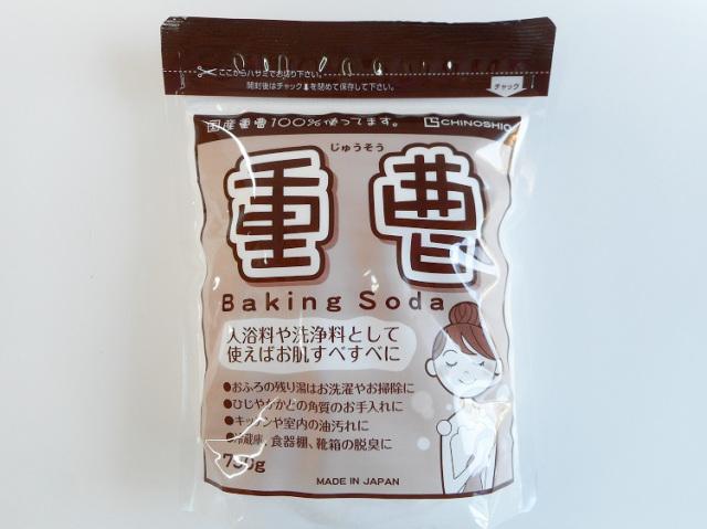 重曹【0.8kg】
