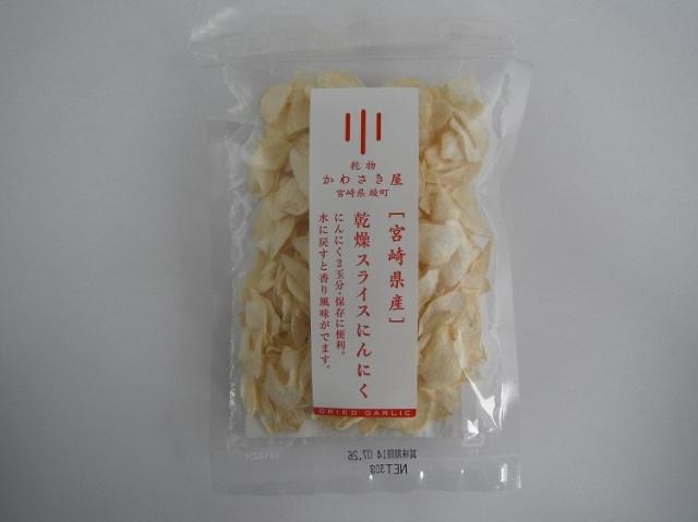 宮崎県産 乾燥スライスにんにく【0.1kg】