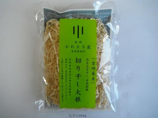 宮崎県産 切り干し大根 50g【0.1kg】