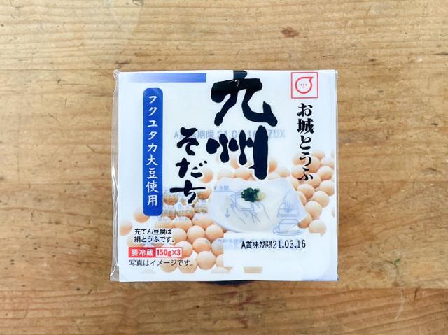 九州産丸大豆の豆腐 九州そだち(150g×3P入)【0.5kg】