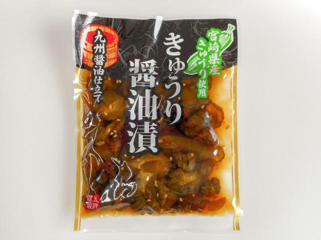宮崎県産きゅうりの醤油漬【0.2kg】
