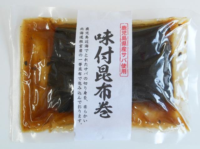 鹿児島県産サバ使用の味付昆布巻【0.2kg】