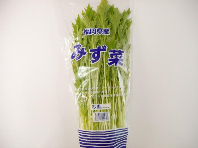 九州産みず菜(市場野菜)【0.2kg】