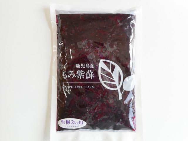 簡単で安心な紅生姜や赤い漬物が作れる『もみ紫蘇』(鹿児島県産 赤紫蘇の塩漬)【0.6kg】