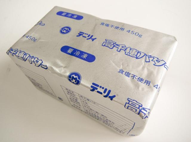 高千穂バター(無塩) 450g【0.5kg】